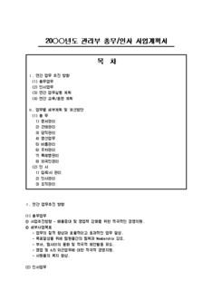 부서별 사업계획서(관리부 총무/인사)
