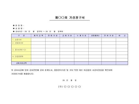 기성청구서(공사전반/상세 가로형)