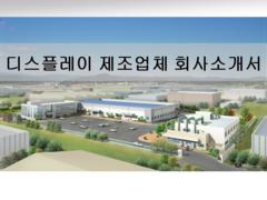 디스플레이 제조업체 회사소개서(영문판)