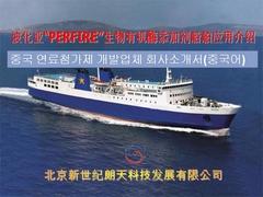 중국 연료첨가제 개발업체 회사소개서(중국어)