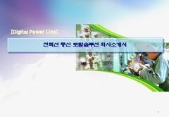 전력선 통신 토탈솔루션 회사소개서