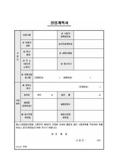 창업계획서(기본서식)