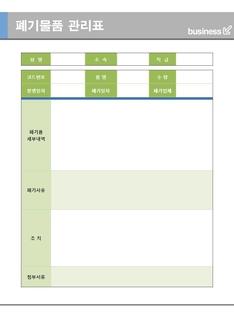 폐기물품 관리표