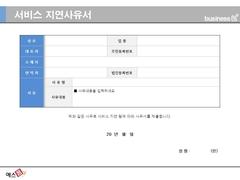 서비스 지연사유서(1)