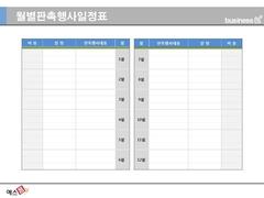 월별 판촉행사 일정표(1)