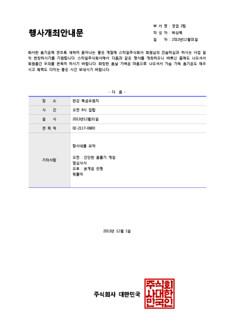안내문(행사개최)
