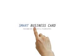 스마트 비즈니스 카드 아이디어 제안서