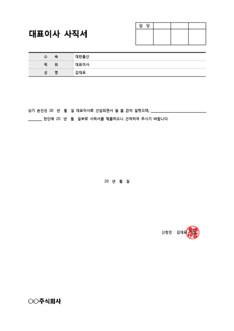 사직서(대표이사)(2)