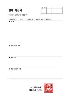 설계계산서(일반형)(1) 상세보기 썸네일