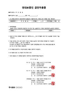 연대보증인 금전차용증(1)