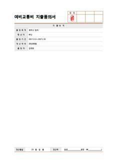 여비교통비 지출품의서(3)