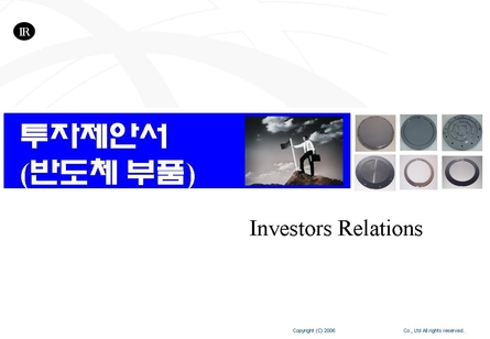 투자제안서(반도체 부품)