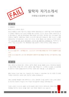 탈락자 첨삭 자기소개서(의류업) - 신입경력, 남녀, 대졸