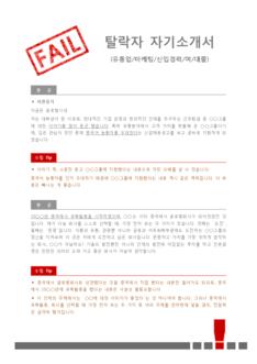 탈락자 첨삭 자기소개서(유통업/마케팅) - 신입경력, 여, 대졸