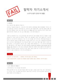 탈락자 첨삭 자기소개서(사무직/총무) - 경력, 여, 대졸