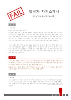 탈락자 첨삭 자기소개서(건설업/토목) - 신입, 여, 대졸