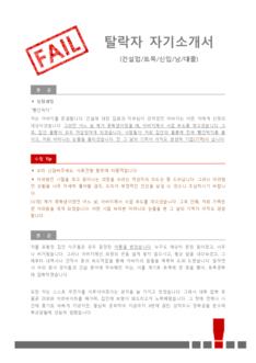 탈락자 첨삭 자기소개서(건설업/토목) - 신입, 남, 대졸