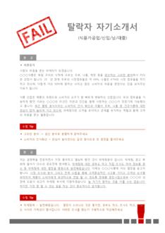 탈락자 첨삭 자기소개서(식품가공업) - 신입, 남, 대졸