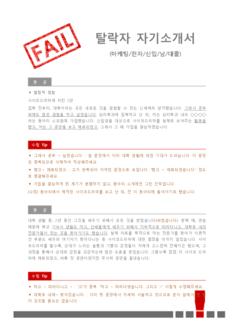 탈락자 첨삭 자기소개서(마케팅/전자) - 신입, 남, 대졸