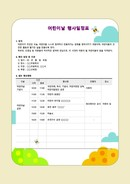 어린이날 행사일정표