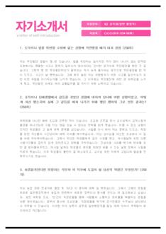 전문가 자기소개서(9급공무원/일반행정) - 경력, 남녀, 석박사