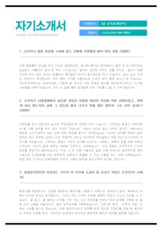 전문가 자기소개서(9급공무원/행정) - 경력, 남녀