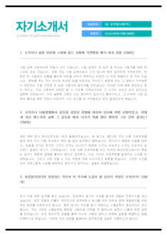전문가 자기소개서(7급공무원/지방직) - 경력, 남녀, 대졸