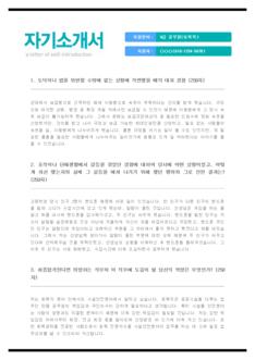 전문가 자기소개서(9급공무원/토목직) - 신입, 남, 대졸