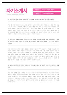 전문가 자기소개서(9급공무원/일반행정) - 신입경력, 남녀, 대졸