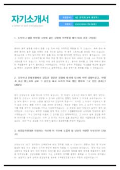 전문가 자기소개서(9급공무원/교육행정) - 경력, 남녀, 대졸