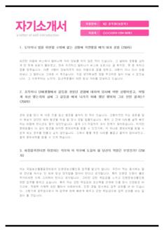 전문가 자기소개서(9급공무원/농업직) - 신입경력, 남 상세보기