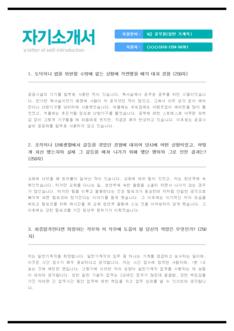 전문가 자기소개서(9급공무원/일반기계직) - 신입, 남녀