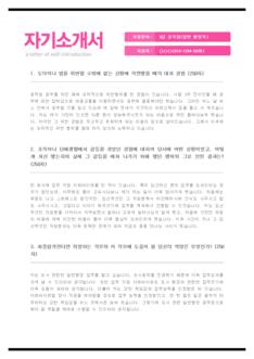전문가 자기소개서(9급공무원/일반행정) - 경력, 남녀, 대졸