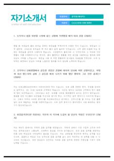 전문가 자기소개서(공무원/계리직) - 신입경력, 남녀
