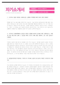 전문가 자기소개서(공무원/교육행정직) - 경력, 남녀