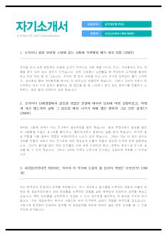 전문가 자기소개서(공무원/병무청) - 신입, 남, 대졸
