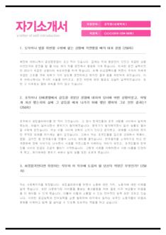 전문가 자기소개서(공무원/사회복지) - 경력, 남녀, 유학 상세보기