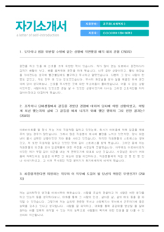 전문가 자기소개서(공무원/사회복지) - 신입경력, 남녀