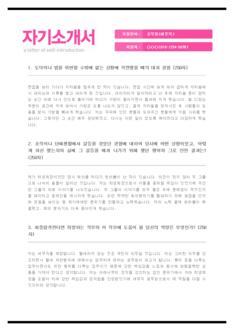 전문가 자기소개서(공무원/세무직) - 신입경력, 남녀