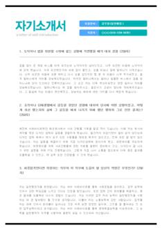 전문가 자기소개서(공무원/일반행정) - 신입경력, 남녀