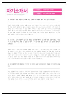 전문가 자기소개서(공무원/일반행정) - 신입경력, 남녀, 대졸