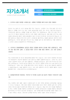 전문가 자기소개서(공무원/일반행정직) - 신입경력, 남녀