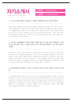 전문가 자기소개서(공무원/일반행정) - 경력, 남녀, 대졸