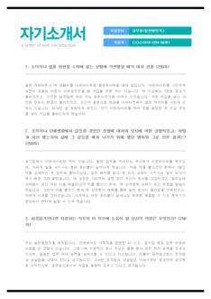 전문가 자기소개서(공무원/일반행정) - 신입경력, 남
