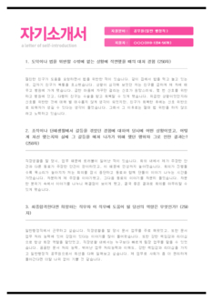 전문가 자기소개서(공무원/일반행정) - 경력, 남녀