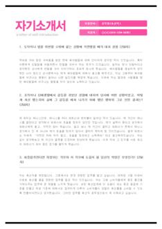 전문가 자기소개서(공무원/축산직) - 경력, 남녀