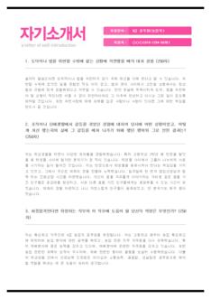 전문가 자기소개서(9급공무원/농업직) - 신입경력, 남녀