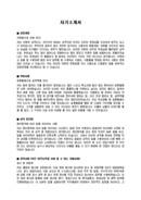 자기소개서(전기전자/공시담당) - 경력, 여, 대졸