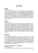 자기소개서(금속재료/연구) - 신입, 남, 석박사