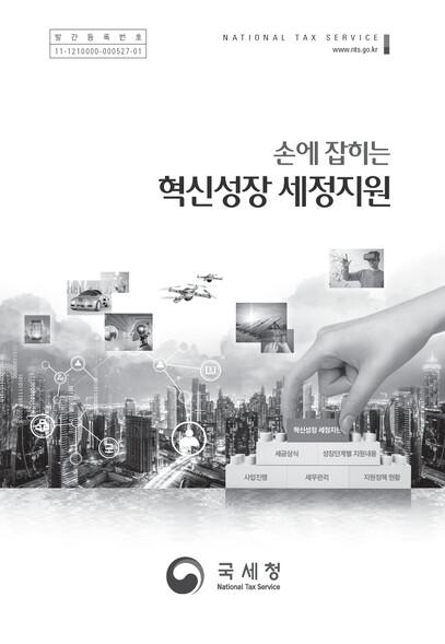 손에 잡히는 혁신성장 세정지원